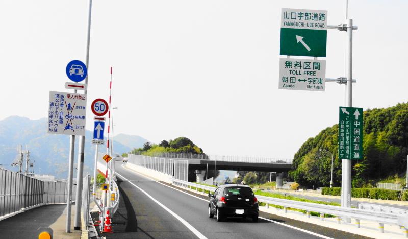 やっぱり自動車専用道路は速い!...